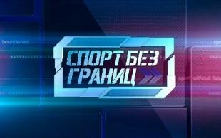 «Спорт без границ». Новый вектор развития казахстанского тенниса, учимся играть в футбол по системе «Аякса», казахстанские бильярдисты первые на ЧМ, Майкл Джордан вошел в список миллиардеров, хит-парад самых громких допинговых скандалов в спорте