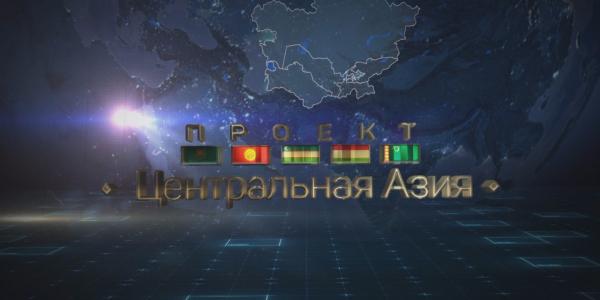 «Проект - Центральная Азия» документальный фильм
