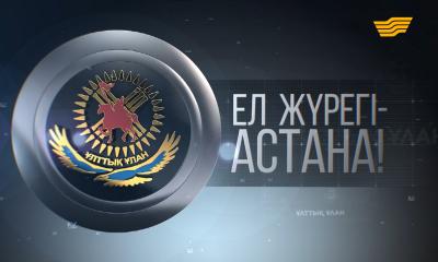 «Ел жүрегі - Астана» концерті
