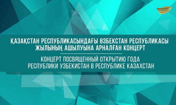 Қазақстан Республикасындағы Өзбекстан Республикасы жылының ашылуына арналған концерт