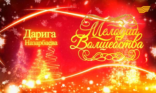 «Мелодии волшебства» рождественский концерт Дариги Назарбаевой