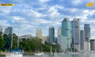 «Тур де Хабар». Брисбен қаласы. Австралияның ең керемет аралы – Витсандей