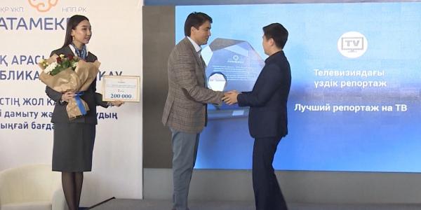 Журналистов наградили за лучшие материалы о казахстанском бизнесе