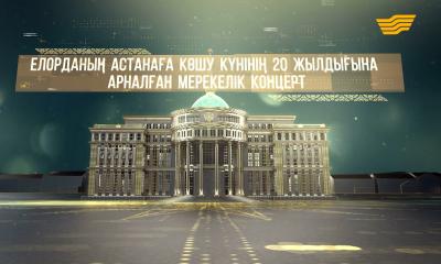 «Елорданы Астанаға көшіру жөніндегі тарихи шешімге 20 жыл» концерті