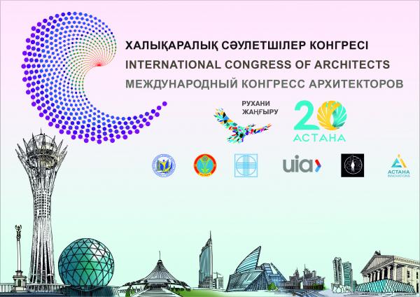 Астанада Халықаралық сәулетшілер конгресі өтеді