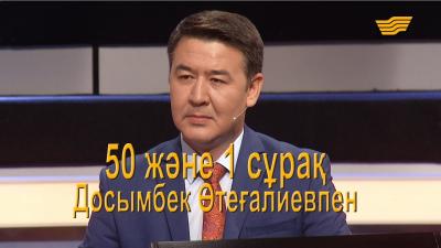 Тележүргізуші Досымбек Өтеғалиевпен 50 және 1 сұрақ