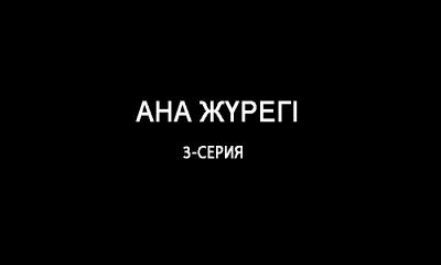 «Ана жүрегі». 3 серия