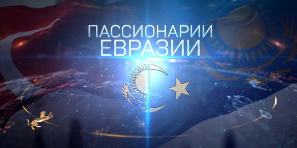 Документальный фильм «Пассионарии Евразии»