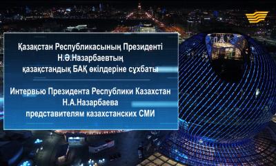Қазақстан Республикасының Президенті Н.Ә.Назарбаевтың қазақстандық БАҚ өкілдеріне сұхбаты