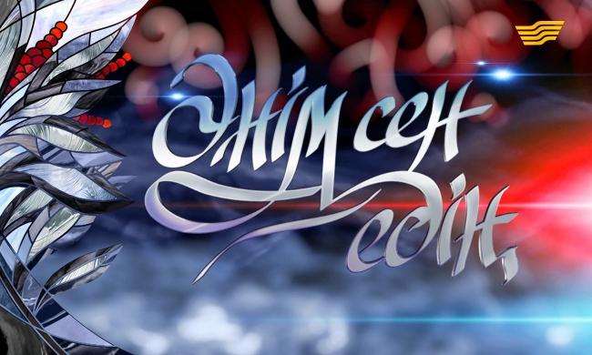 Шәмші Қалдаяқовтың «Әнім сен едің» концерті