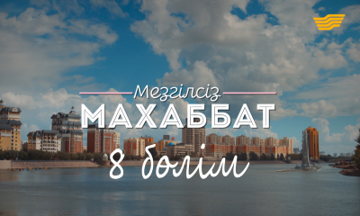«Мезгілсіз махаббат» 8 бөлім