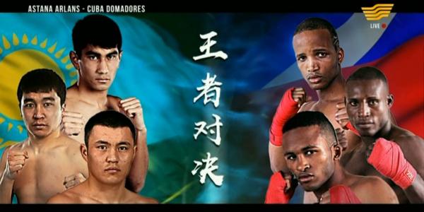 «Astana Arlans - Cuba Domadores» всемирная серия бокса