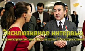 Эксклюзивное интервью с режиссером фильма «Шестой пост» С.Утепбергеновым