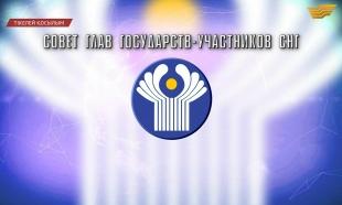Совет глав государств-участников СНГ