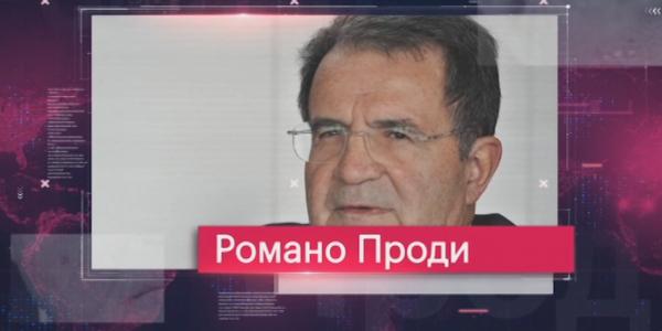 «АЭФ тұлғалары». Романо Проди