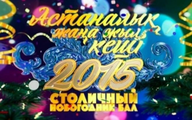 «Столичный бал - 2015». «Астаналық жаңа жыл кеші - 2015»