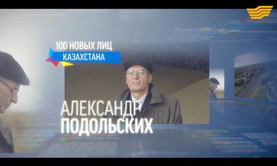 «100 новых лиц». Александр Подольских