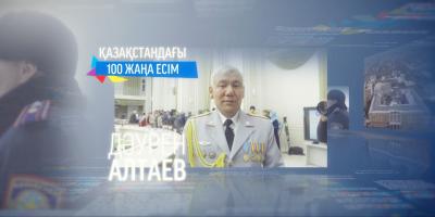 «100 жаңа есім». Дәурен Алтаев