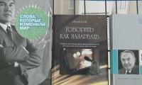 Книгу «Говорить как Назарбаев» презентовали в Усть-Каменогорске