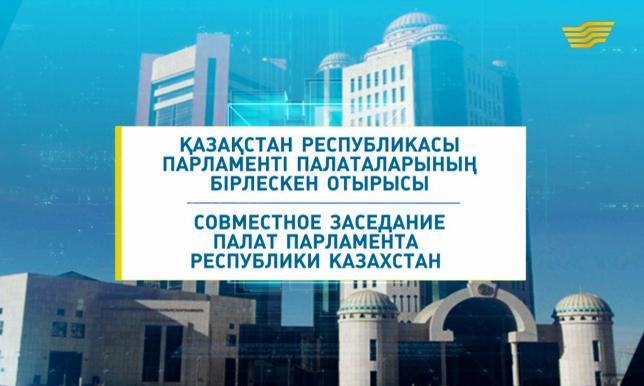 Специальный выпуск. Совместное заседание палат Парламента Республики Казахстан