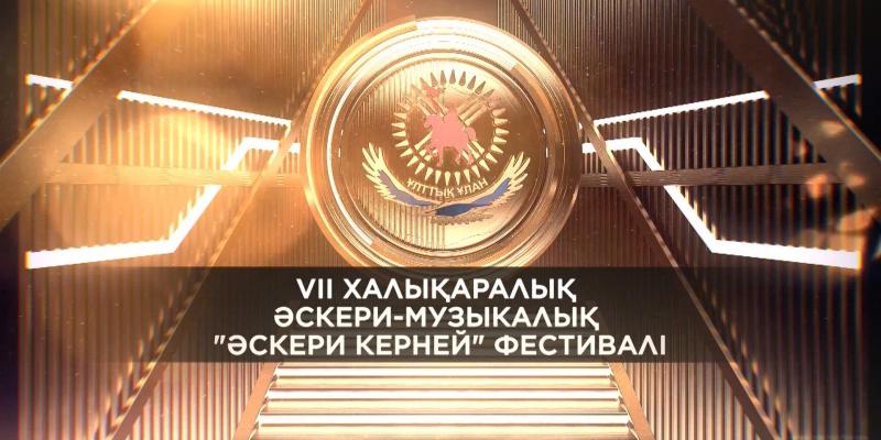 ҚР Ұлттық Ұланы «Әскери керней» атты концерті