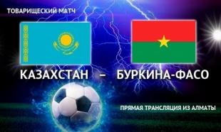 Казахстан - Буркина-Фасо. Тайм І