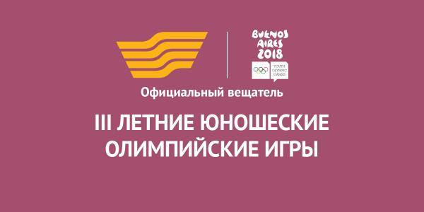 «Летние юношеские Олимпийские игры 2018»: 6-18 октября