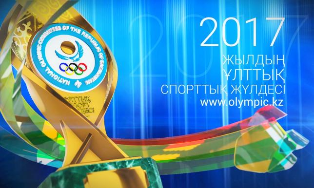 «Ұлттық спорт жүлдесі-2017» байқауы жарияланды
