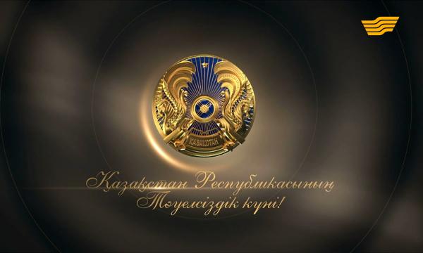 Қазақстан Республикасының Президенті Н.Ә.Назарбаевтың құттықтауы