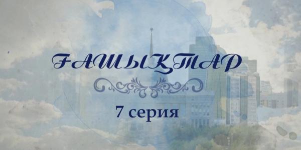 «Ғашықтар» 7 серия
