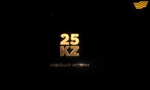 «25 KZ: Новейшая история» документальный фильм