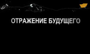 «Отражение будущего» документальный фильм