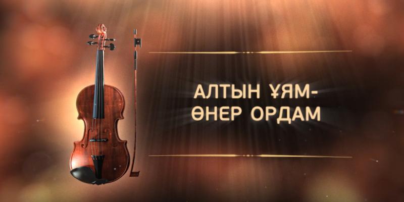 Қазақ ұлттық өнер университетінің 20 жылдығына арналған «Алтын ұям - өнер ордам» атты мерекелік концерті