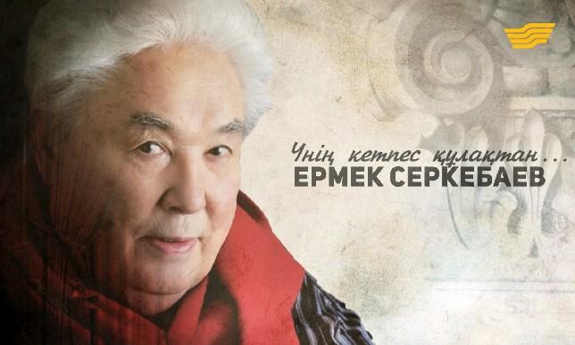«Үнің кетпес құлақтан...» Ермек Серкебаевтың орындауындағы әндер