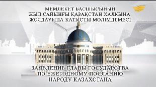 Заявление Главы государства по ежегодному посланию