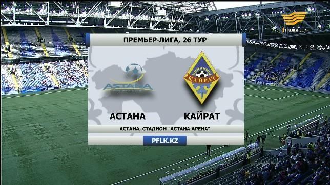 «Астана-Кайрат»