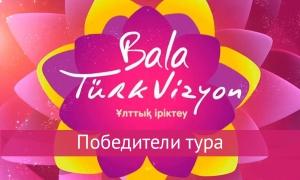 Победители тура «Bala Turkvizyon-2015»