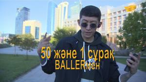 «50 және 1 сұрақ»: Рэпер Baller
