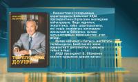 Қазақстан мен АҚШ-тың стратегиялық әріптестігі жайлы Елбасының «Тәуелсіздік дәуірі» кітабында жазылған