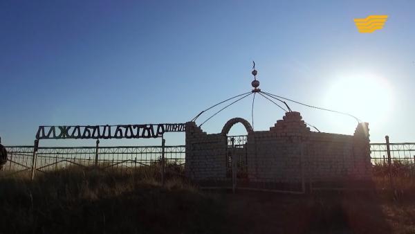 Захоронение Олжабая батыра - святое место народной памяти