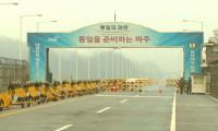 Представители Южной Кореи отправились на переговоры с КНДР