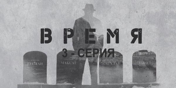 «Время». 3 серия