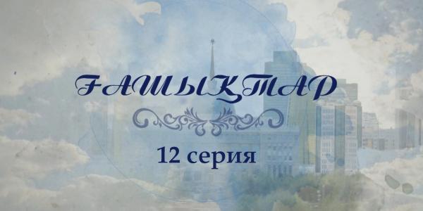 «Ғашықтар» 12 серия