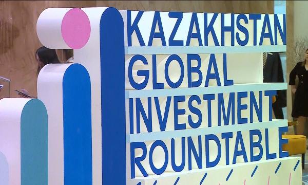 На форуме Kazakhstan Global Investment Roundtable заключены первые контракты