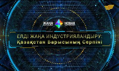 Телемост. «Новая индустриализация страны: Прыжок казахстанского барса»