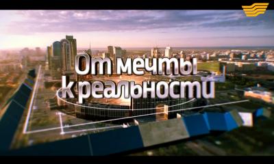 «От мечты к реальности» документальный фильм