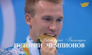 «Истории чемпионов». Дмитрий Баландин