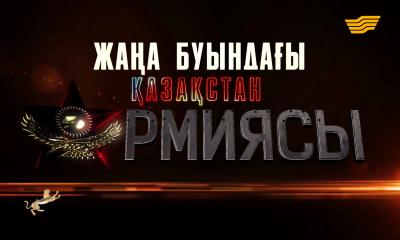 «Жаңа буындағы қазақстандық армия» деректі фильмі
