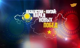 «Казахстан-Китай: Парад новых побед» документальный фильм