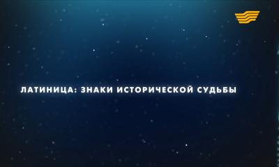 «Латиница: Знаки исторической судьбы» документальный фильм